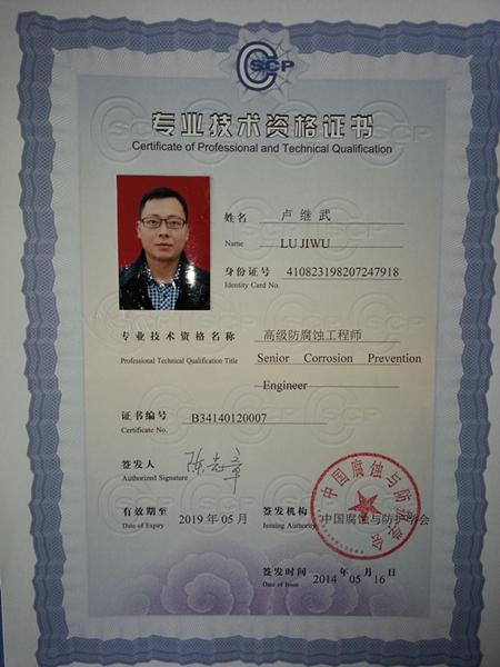 工程师证书