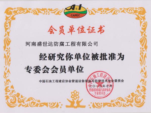 会员单位证书
